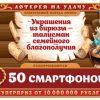 РЕЗУЛЬТАТЫ 186 тиража Золотой подковы