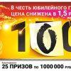 Результаты тиража №1280 Русское лото, эфир от 21 апреля 2019