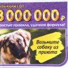 Проверить билет лотереи 6 из 36 тираж 189 от 13 апреля