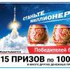 Проверить билет Русского лото тираж 1279 ~ результаты ~ выигрышные билеты