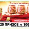 Проверить билет Русского лото тираж 1281 ~ результаты ~ выигрышные билеты