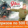 Результаты тиража №1283 Русское лото, эфир от 12 мая 2019