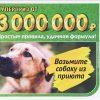 Проверить билет лотереи 6 из 36 тираж 192 от 5 мая