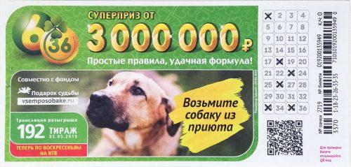 Лотерея 6 из 36 тираж 192