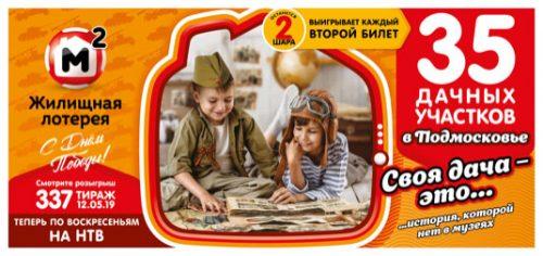 жилищная лотерея 337 тираж