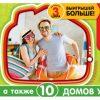 «Жилищная лотерея» 344 тираж от 30.06.19— проверить билет онлайн, что разыграли