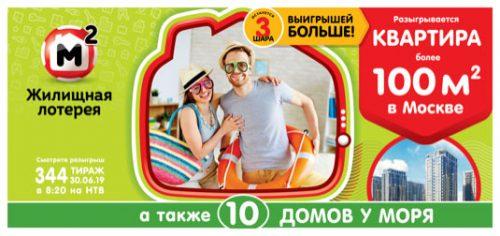 жилищная лотерея 344 тираж