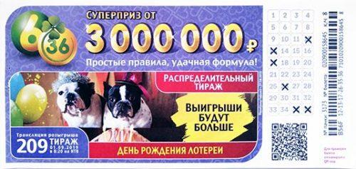лотерея 6 из 36 тираж 209