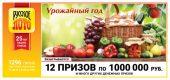 Русское лото тираж 1296