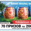 ИТОГИ 1297 тиража Русское Лото— 70 призов по 200 000рублей