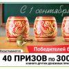 ИТОГИ 1299 тиража Русское Лото— 40 призов по 300 000 рублей