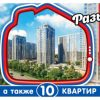 «Жилищная лотерея» 350 тираж от 11.08.19— проверить билет онлайн, что разыграли