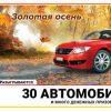 ИТОГИ 1302 тиража Русское Лото— 30 автомобилей