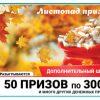 ИТОГИ 1303 тиража Русское Лото— 50 призов по300 000рублей