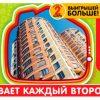 РЕЗУЛЬТАТЫ 356 тиража Жилищной лотереи