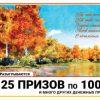 ИТОГИ 1304 тиража Русское Лото— 25 призов по1 000 000рублей