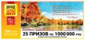 Русское лото тираж 1304