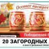 ИТОГИ 1305 тиража Русское Лото— 20 загородных домов