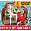«Жилищная лотерея» 358 тираж от 06.10.19— проверить билет онлайн, что разыграли