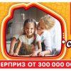 «Жилищная лотерея» 359 тираж от 13.10.19— проверить билет онлайн, что разыграли