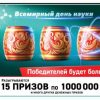 ИТОГИ 1309 тиража Русское Лото— 15 призов по 1 000 000 рублей