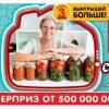 РЕЗУЛЬТАТЫ 364 тиража Жилищной лотереи