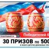 ИТОГИ 1308 тиража Русское Лото— 30 призов по 500 000 рублей