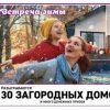 ИТОГИ 1310 тиража Русское Лото— 30 загородных домов