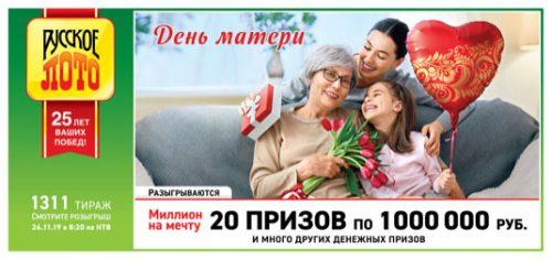 Русское лото тираж 1311