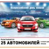 ИТОГИ 1312 тиража Русское Лото— 25 автомобилей