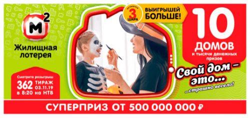 362 тираж жилищной лотереи