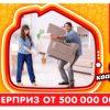 РЕЗУЛЬТАТЫ 363 тиража Жилищной лотереи