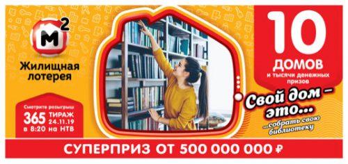 365 тираж жилищной лотереи