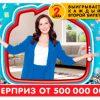 «Жилищная лотерея» 366 тираж от 01.12.19— проверить билет онлайн, что разыграли