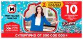 366 тираж жилищной лотереи