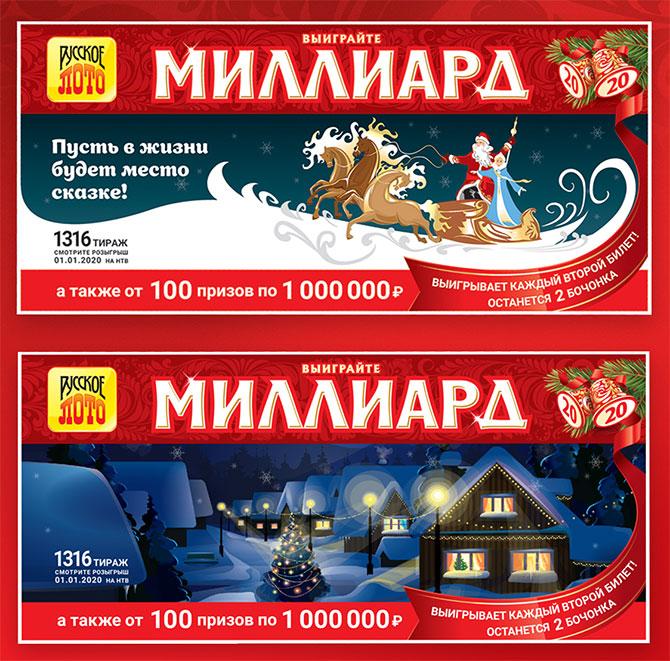 Билеты русского лото тираж 1316