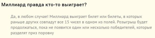 Реально ли выиграть в лотерею Русское лото?