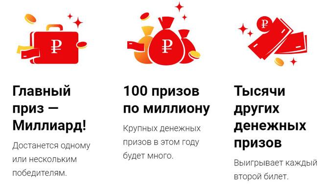 призы 1316 тиража русское лото