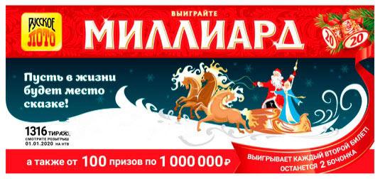 русское-лото-тираж-1316