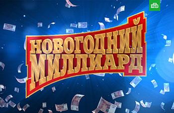 розыгрыш миллиарда в 1316 новогоднем тираже Русского лото