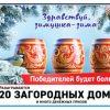ИТОГИ 1313 тиража Русское Лото— 20 домов
