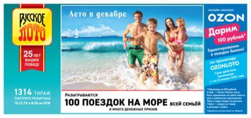 русское лото тираж 1314