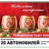 ИТОГИ 1315 тиража Русское Лото— 20 автомобилей под Новый год