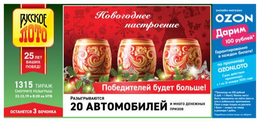 Русское лото тираж 1315