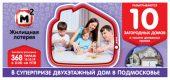 368 тираж жилищная лотерея