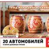 ИТОГИ 1319 тиража Русское Лото— 20 автомобилей