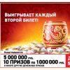 Проверить билет 1320 тиража Русское лото по номеру билета