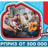 374 тираж Жилищной лотереи— результаты розыгрыша