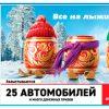 ИТОГИ 1322 тиража Русское Лото— 25 автомобилей