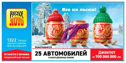1322 тираж русского лото